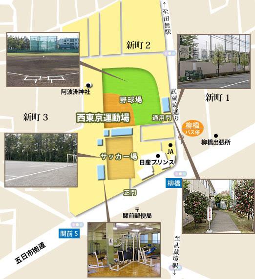 西東京運動場 周辺地図